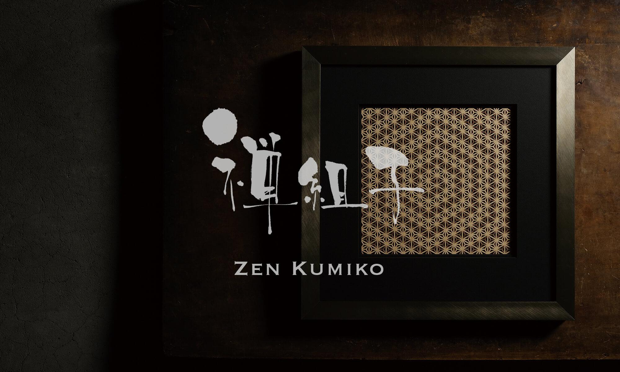 禅組子|Zen Kumiko|静岡|浜松
